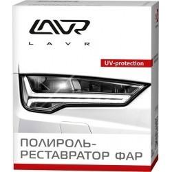 LAVR Полироль реставратор фар 20мл